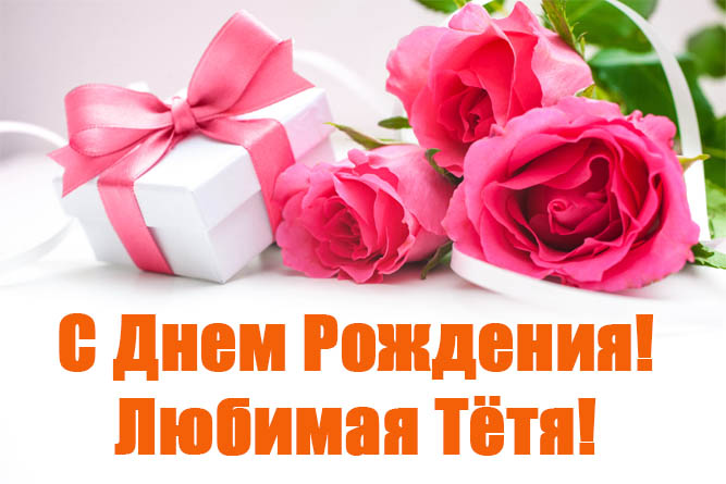 Поздравления С Днем Рождения тете - красивые, прикольные, трогательные 12