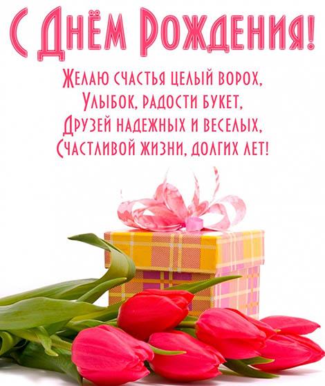 Поздравления С Днем Рождения тете - красивые, прикольные, трогательные 3