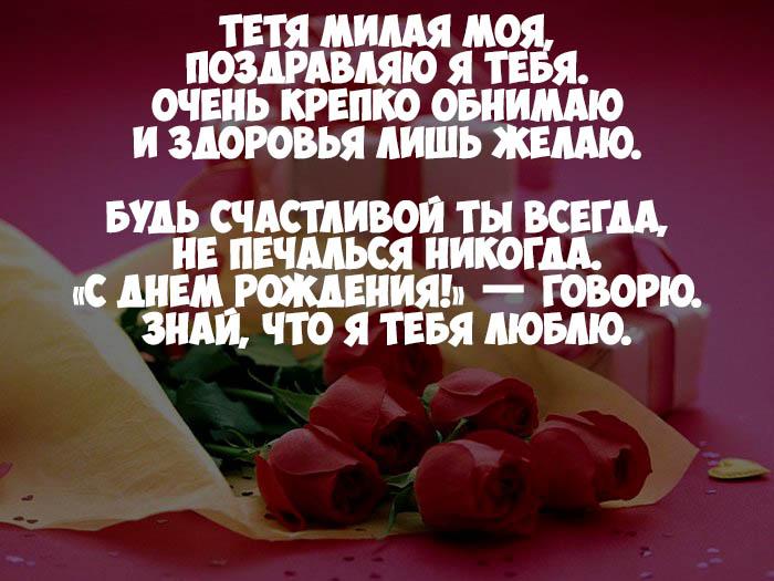 Поздравления на день рождения стихи тете 66