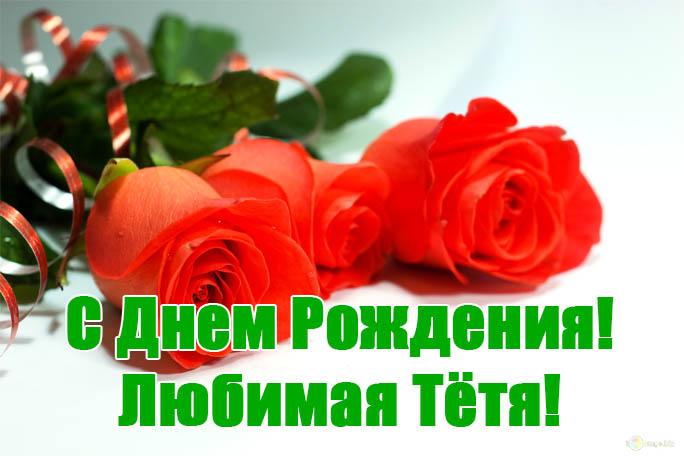 Поздравления С Днем Рождения тете - красивые, прикольные, трогательные 7