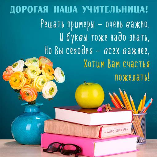 Поздравления учителя С Днем Рождения - красивые, прикольные, крутые 11