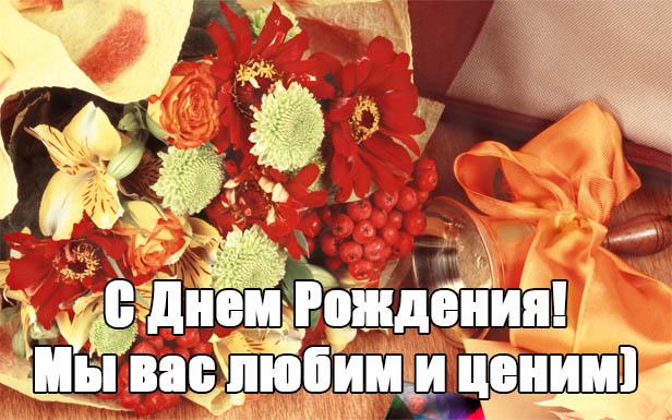 Поздравления С Днем рождения учителю, учительнице 73