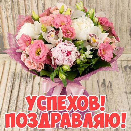Поздравляю, с успехом тебя - картинки, открытки, поздравления 4
