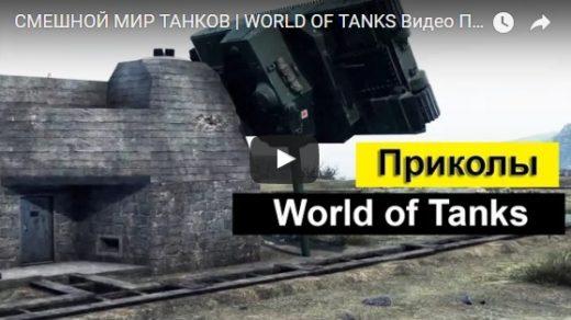 Прикольные и смешные видео про танки - ржанчые, веселые, 2017