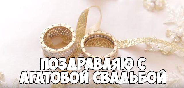 Шуточные поздравления на агатовую свадьбу