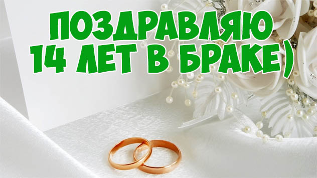 Прикольные картинки С Агатовой Свадьбой поздравления - смотреть, скачать 2