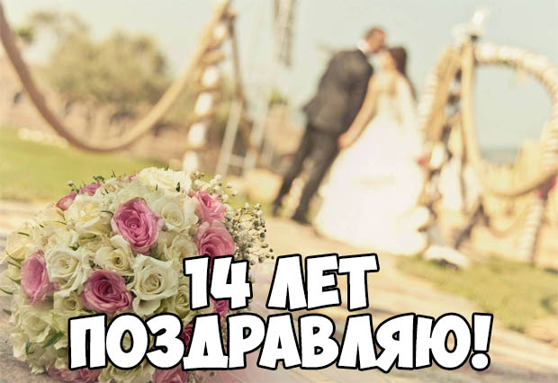 Поздравление с агатовой свадьбой фото