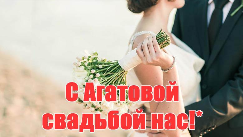 Прикольные картинки С Агатовой Свадьбой поздравления - смотреть, скачать 8