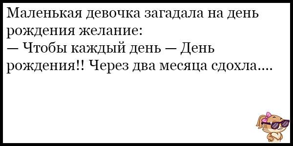 Анекдоты Про Маленького