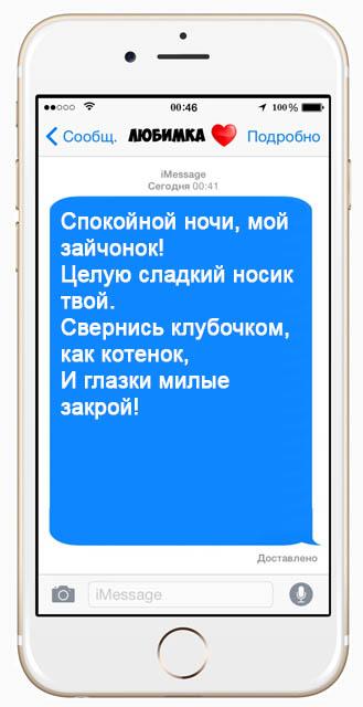 СМС пожелания спокойной ночи девушке - красивые, прикольные, приятные 1