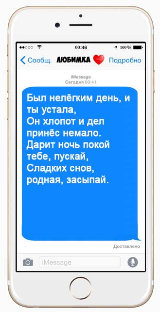 СМС пожелания спокойной ночи девушке - красивые, прикольные, приятные 10