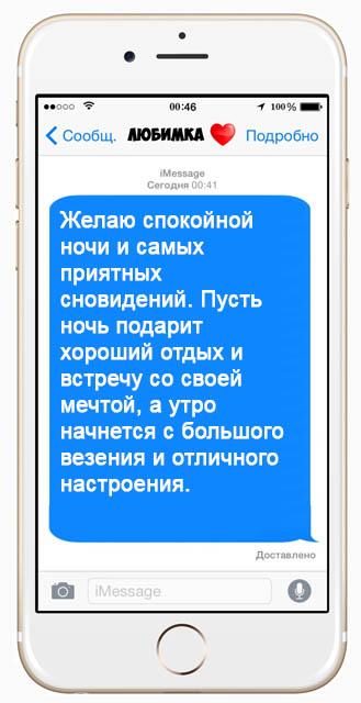 СМС пожелания спокойной ночи девушке - красивые, прикольные, приятные 11
