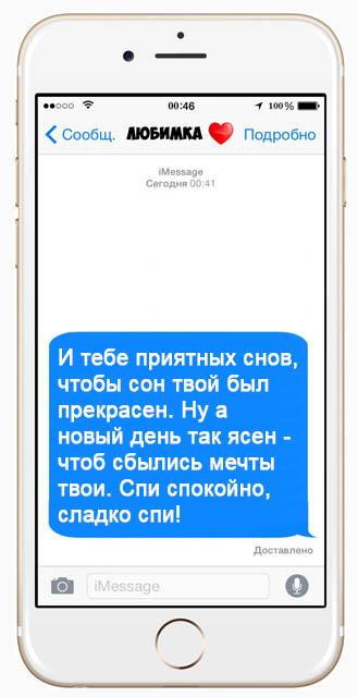 СМС пожелания спокойной ночи девушке - красивые, прикольные, приятные 12