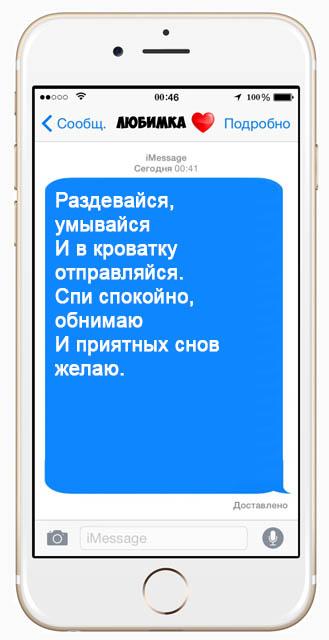 СМС пожелания спокойной ночи девушке - красивые, прикольные, приятные 13