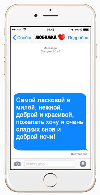 СМС пожелания спокойной ночи девушке - красивые, прикольные, приятные 2