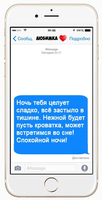 СМС пожелания спокойной ночи девушке - красивые, прикольные, приятные 3