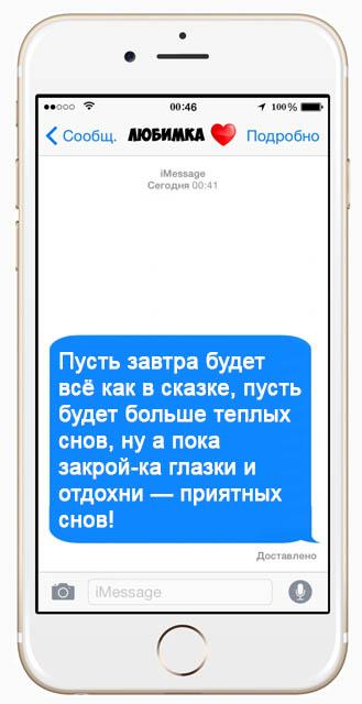 СМС пожелания спокойной ночи девушке - красивые, прикольные, приятные 5