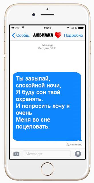 СМС пожелания спокойной ночи девушке - красивые, прикольные, приятные 6