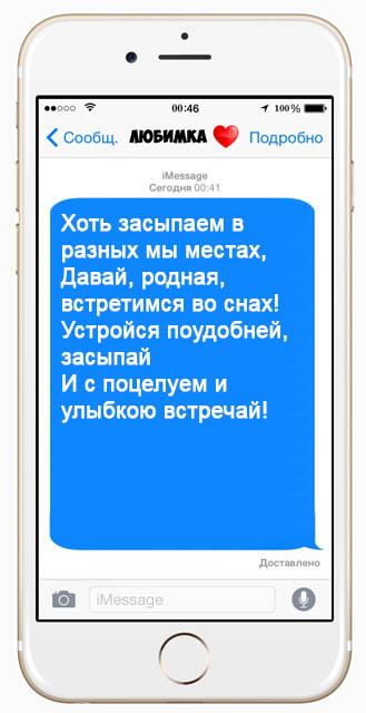 СМС пожелания спокойной ночи девушке - красивые, прикольные, приятные 7