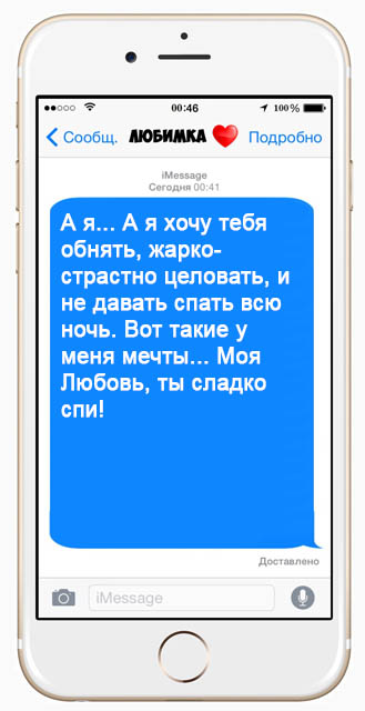 СМС пожелания спокойной ночи девушке - красивые, прикольные, приятные 8