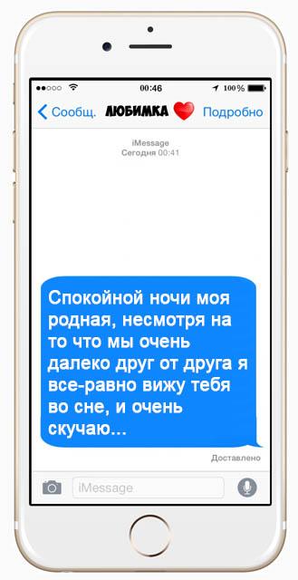 СМС пожелания спокойной ночи девушке - красивые, прикольные, приятные 9