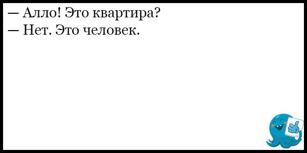 Смешные анекдоты до слез - веселые и прикольные, подборка №8 7