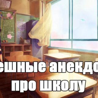 Смешные анекдоты про школу - прикольные, веселые, ржачные заставка