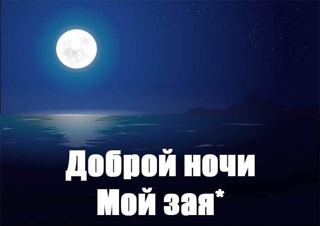 Спокойной ночи картинки любимому - красивые, прикольные, веселые 11