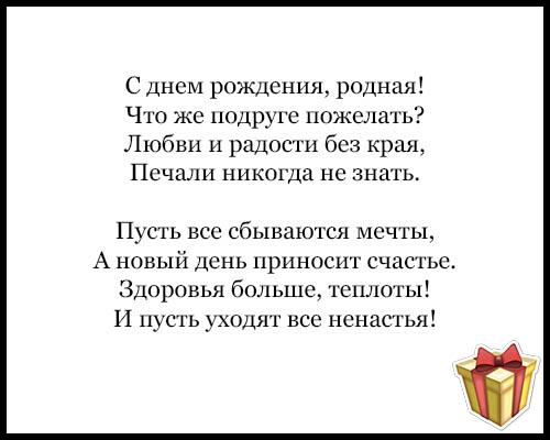 Стихи С Днем Рождения подруге - прикольные, красивые, трогательные 10