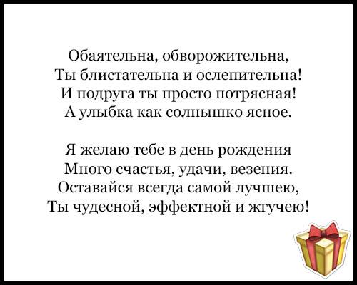 Стихи С Днем Рождения подруге - прикольные, красивые, трогательные 2