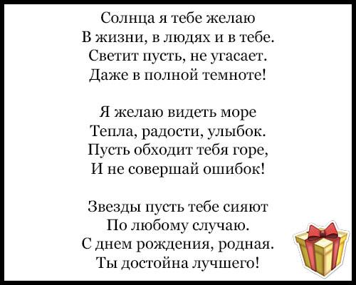 Стихи С Днем Рождения подруге - прикольные, красивые, трогательные 3
