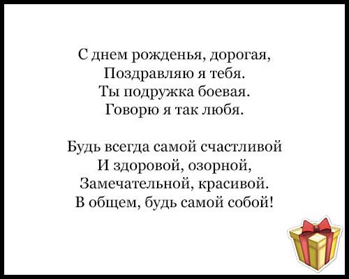 Стихи С Днем Рождения подруге - прикольные, красивые, трогательные 4
