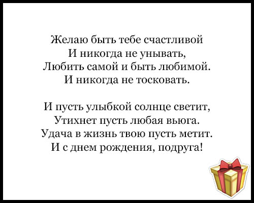 Стихи С Днем Рождения подруге - прикольные, красивые, трогательные 6