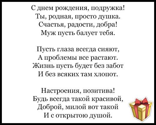 Стихи С Днем Рождения подруге - прикольные, красивые, трогательные 7
