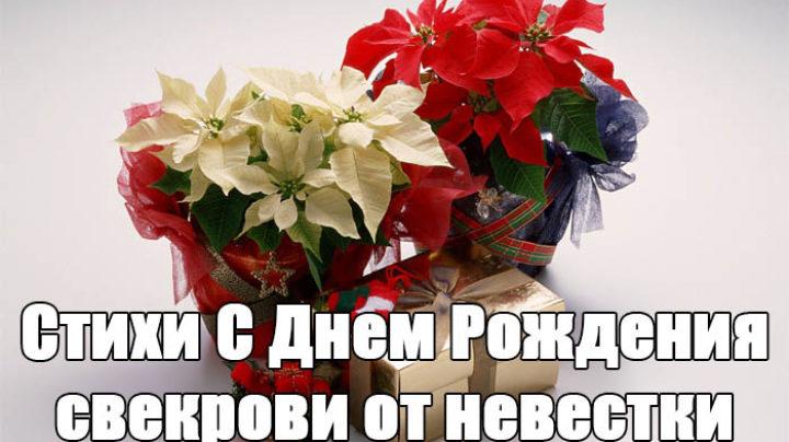 Поздравление с днем рождения бывшему свекру от невестки