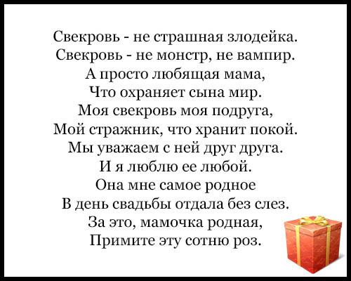 Стихи С Днем Рождения свекрови от невестки - красивые, трогательные 2