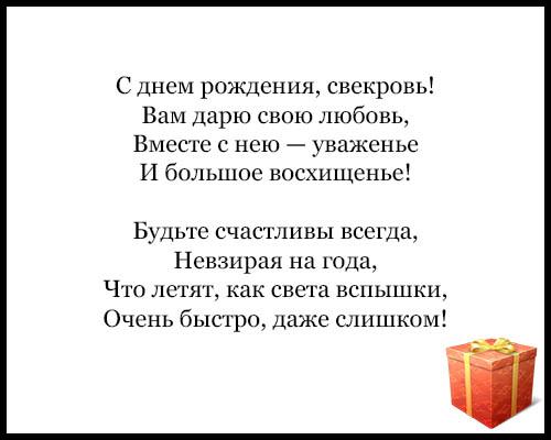 Стихи С Днем Рождения свекрови от невестки - красивые, трогательные 4