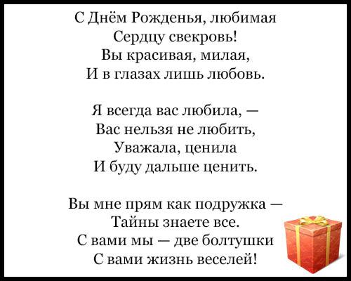 Стихи С Днем Рождения свекрови от невестки - красивые, трогательные 5