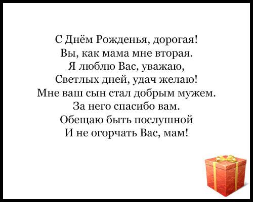 Стихи С Днем Рождения свекрови от невестки - красивые, трогательные 6