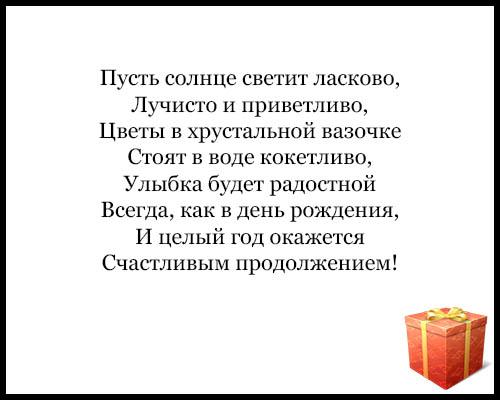 Стихи С Днем Рождения свекрови от невестки - красивые, трогательные 8