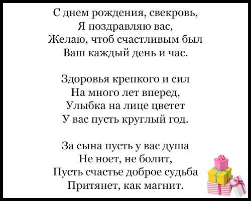 Поздравление к дню рождения свёкра стихи