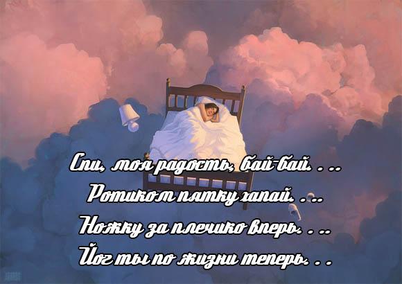 Веселые и смешные пожелания спокойной ночи - скачать бесплатно 5