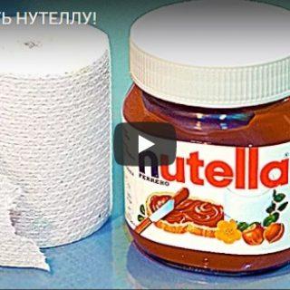 Видео от SlivkiShow - как сделать сосательную конфету и нутеллу