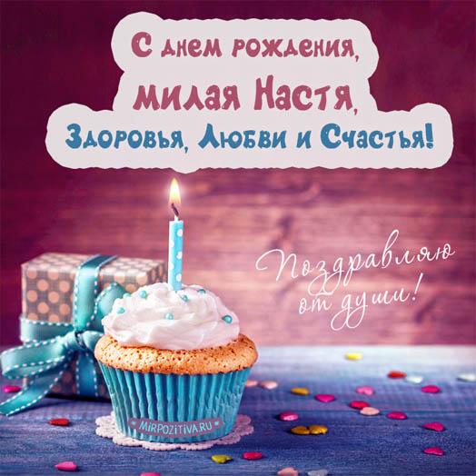 Картинки С Днем Рождения с именем Настя - красивые и прикольные 6