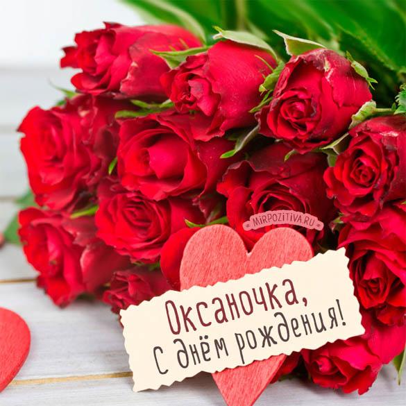Картинки С Днем Рождения с именем Оксана - красивые и приятные 12