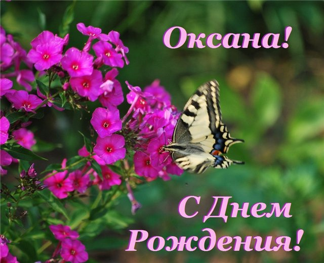 Поздравления с днем рождения по именам оксане