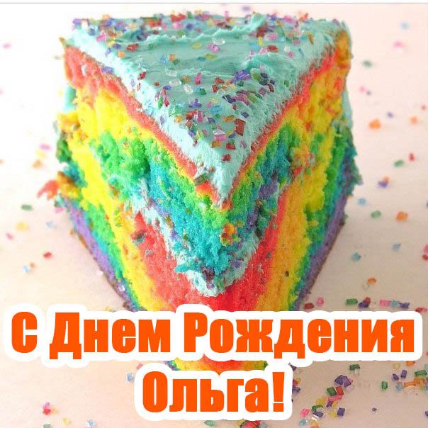 Картинки С Днем Рождения с именем Ольга - интересные и прикольные 3