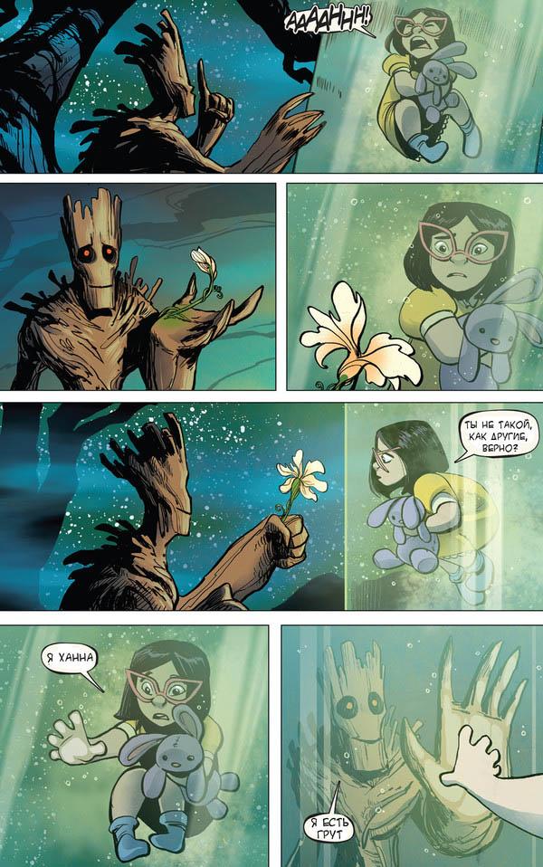 Красивые и прикольные комиксы Марвел - веселая и забавная подборка 11
