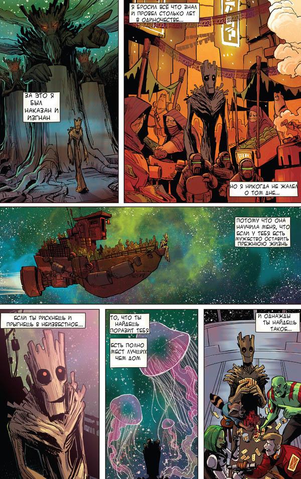Красивые и прикольные комиксы Марвел - веселая и забавная подборка 14