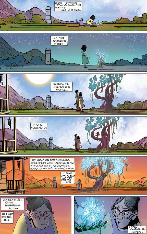 Красивые и прикольные комиксы Марвел - веселая и забавная подборка 15